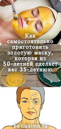 Как самостоятельно приготовить золотую маску, которая из 50-летней сделает вас 35-летнюю - be1issimo.ru Health Diet, Health And Wellness, Health Fitness, Beauty Care, Beauty Hacks, Hair Beauty, Face Care, Skin Care, Homemade Cosmetics