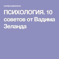 ПСИХОЛОГИЯ. 10 советов от Вадима Зеланда