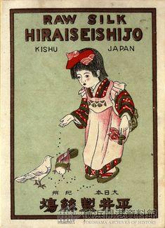 生糸商標〔和歌山県平井組製糸所・わらべ〕 昭和期 Posters Vintage, Vintage Postcards, Vintage Ads, Logo Label, Asian Design, Japanese Poster, Japanese Graphic Design, Retro Ads, Design Seeds