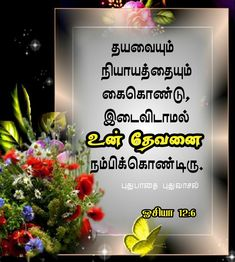 Bible Words Images, Tamil Bible Words, Christians, Christian Quotes, Bible Verses, God, Lettering, Dios, Christianity Quotes