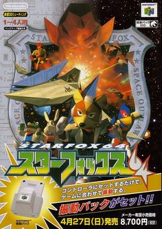 Japanese flyers for Nintendo 64 classics. Classic Video Games, Retro Video Games, Retro Games, Video Game Rooms, Video Game Art, Star Fox 64, Pc Engine, Japanese Video Games, Graffiti