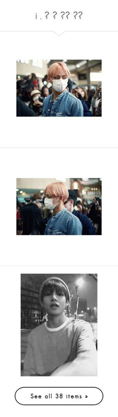 """""""i . 【 김 태형 】♡"""" by callmebabes ❤ liked on Polyvore featuring bts, kpop, taehyung, k-pop, bts - taehyung, pictures and people"""
