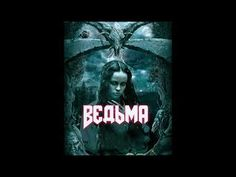 Ведьма ... - YouTube Neon Signs, Youtube, Youtubers, Youtube Movies