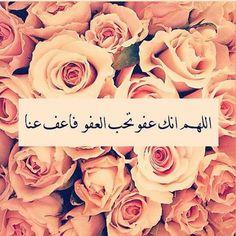 اللهم عفوك
