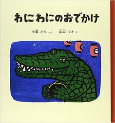 わにわにのおでかけ (幼児絵本シリーズ) | 小風 さち, 山口 マオ | 本-通販 | Amazon.co.jp