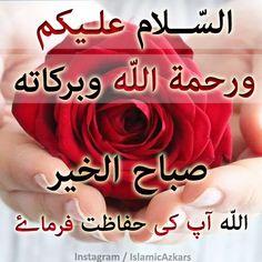 Salam Image, Muslim Greeting, Islamic Images, Hadith, Quran, Allah, Boards, Youtube, Design