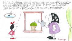 02-06-16 Peanuts Comics, Greece, Cartoons, Greece Country, Cartoon, Animated Cartoons, Animated Cartoon Movies, Comic Books