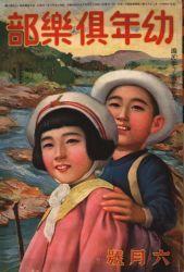 幼年倶楽部 1940年6月号