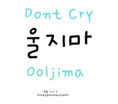 Don't cry in Korean. I can't help it but I reading them in Korean accent as I have watched so much of k dramas and movies Korean Words Learning, Korean Language Learning, Language Lessons, Learn A New Language, Korean Phrases, Korean Quotes, Korean Text, Learn Korean Alphabet, Learn Hangul
