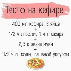 Real Food Recipes, Cooking Recipes, Yummy Food, Healthy Recipes, Crepes, Fika, Russian Recipes, Sandwich Recipes, Food Photo