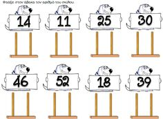 Κάθε μέρα... πρώτη!: Μονάδες και Δεκάδες (2)