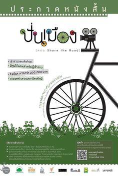 โครงการจักรยานกลางเมือง มูลนิธิโลกสีเขียว  เชิญชวนประกวดหนังสั้นชิงรางวัล    หนังสั้นปั่นเมือง ตอน Share the Road  รณรงค์การแบ่งปันถนนร่วมกัน  ระหว่างขาเดิน ล้อเข็น ล้อปั่น ล้อเครื่อง รถขนคนหลายคน รถขนคนน้อยคน Workshop, Poster, Atelier, Movie Posters