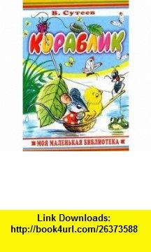 Korablik V. Suteev ,   ,  , ASIN: B002O61PSE , tutorials , pdf , ebook , torrent , downloads , rapidshare , filesonic , hotfile , megaupload , fileserve
