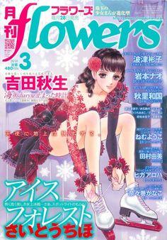 """Art from """"Ice Forest"""" series by manga artist & """"Revolutionary Girl Utena"""" creator Chiho Saito."""
