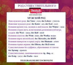Немецкий язык - Deutsch Online Learn Russian, Learn German, Study German, German Language, Helpful Hints, Germany, Mindfulness, Learning, Languages