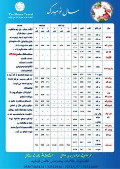 #پکیج_تور_نوروز_96 #شیراز  #07132322460 #YASTRAVEL @YASTRAVEL @YAS_TRAVEL @YASTRAVEL1 گارانتی هتل های شیراز گشت های کامل و برنامه اختصاصی پاسارگاد تور های جذاب یک روزه جهت رزروهای هفته دوم و بیشتر از ۴ شب جهت اطلاعات بیشتر تماس بگیرید