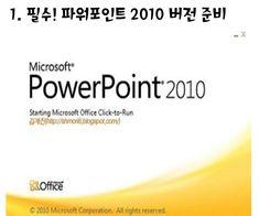 [PPT정보] 포토샵없이 파워포인트로 간단하게 이미지 따오는 방법 (초간단합성방법+노동시간단축) : 네이버 블로그 Powerpoint 2010, Microsoft Powerpoint, Microsoft Corporation, Company Logo