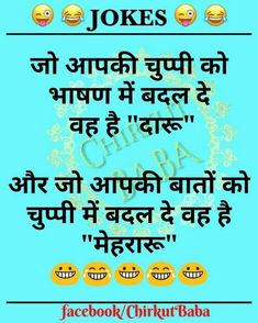 Photo Funny Insults, Funny Jokes, Humor Quotes, Qoutes, Funny Picture Quotes, Funny Pictures, Good Morning Friends, Jokes In Hindi, Keep Smiling