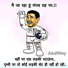 100+ Funny Jokes. Santa Banta Jokes. Hindi Chutkule, Hindi Jokes, Whtatsapp Jokes - BaBa Ki NagRi Funny Chutkule, New Funny Jokes, Hindi Chutkule, Funny Jokes In Hindi, Santa Banta Jokes, Vows, Memes, Jokes In Hindi, Meme