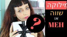 המותג החדש של סופרפארם | מילוקה- שווה או MEH?