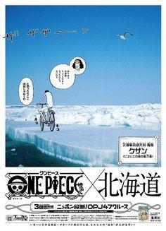 """クザン「あらあら北海道ちょっとでかくなったんじゃないの?と思ったらここ流氷じゃねーの」 寒~い冬の北海道…オホーツク海沿岸には、ヒエヒエの""""流氷""""が広がるぞ!"""