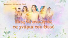 Ύμνος των λόγων του Θεού «Πώς να αναζητάς τα χνάρια του Θεού» Films Chrétiens, Praise And Worship, Itunes, Songs, Music, Youtube, God Is Love, Word Of God, Christian Music