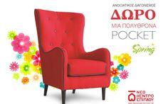 Διαγωνισμός με δώρο μία πανέμορφη πολυθρόνα Pocket