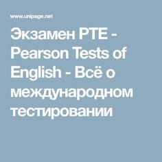 Экзамен PTE - Pearson Tests of English - Всё о международном тестировании
