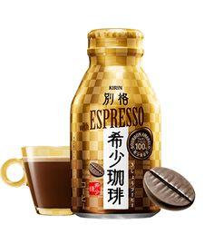 希少珈琲 きしょうコーヒー with ESPRESSO