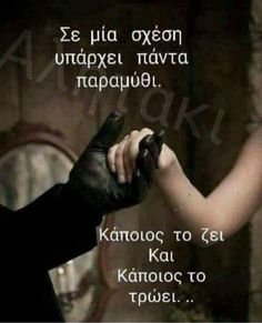 Truth And Lies, Greek Quotes, You And I, Truths, Life Is Good, Love Quotes, Personality, Poetry, Funny