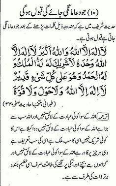 Muslim Love Quotes, Beautiful Islamic Quotes, Religious Quotes, Islamic Phrases, Islamic Messages, Islamic Qoutes, Hadith Quotes, Ali Quotes, Islamic Teachings
