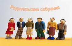 Блог детского психолога Юлии Геннадиевны Шевченко: Родительские собрания в новом формате.