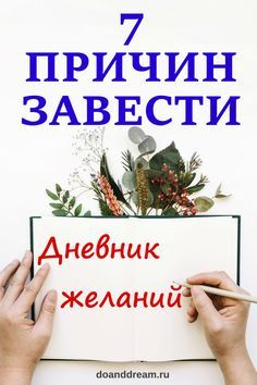 7 причин завести дневник желаний