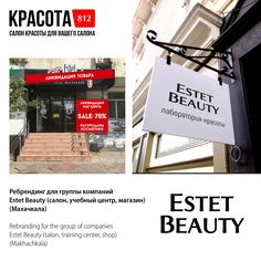 Ребрендинг для группы компаний Estet Beauty (салон, учебный центр, магазин) (Махачкала)  Rebranding for the group of companies Estet Beauty (salon, training center, shop) (Makhachkala)#krasota812 #estetbeauty #salondesign #салонкрасоты #beautysalon #logodesign #rebranding #agency #ребрендинг #махачкала #dagbeauty #дагестан