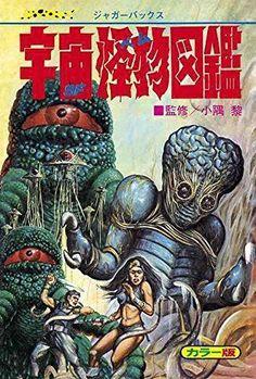 Space Monster picture Book Reprint Ver Retro Illustration Art Book