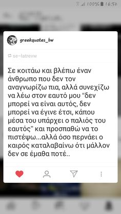 I Still Miss You, I Love You, My Love, Greece Quotes, Forever Love, Clever, Poems, Thoughts, Sayings
