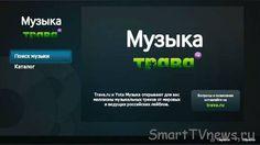 Виджет от Trava_ru для Samsung Smart TV