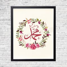 Art, article, and design image fatima karim 233 hearts Wallpaper Backgrounds, Colorful Backgrounds, Wallpapers, Islamic Wall Art, Arabic Calligraphy Art, Wreath Watercolor, Islamic Pictures, Art Journal Inspiration, Digital Prints