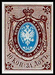 Марка  Российской империи  ( стандартная )       ,,,,,,  $  12 500.