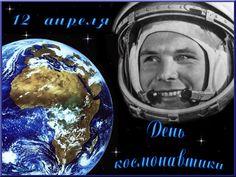 """Журнал """"На волне Успеха"""": 12 апреля - День космонавтики"""