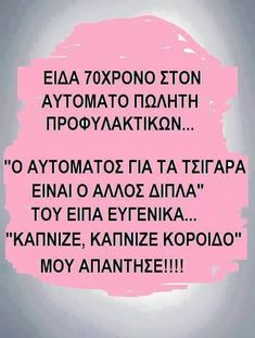Funny Greek Quotes, Funny Quotes, Jokes, Lol, Humor, Sexy, Funny Phrases, Funny Things, Humour