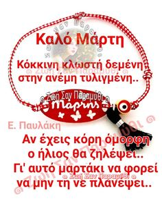 New Month Greetings, Greek Quotes, Happy Day, Red And White, Happy Birthday, Sayings, Wallpapers, Image, Happy Brithday