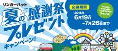 Word Design, Text Design, Summer Banner, Poster Fonts, Web Banner Design, Japan Design, Sale Banner, Summer Design, Social Media Design