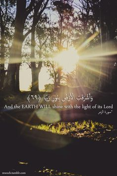 """And the Earth will shine with the light of its Lord."" Qur'an - Sourat al-Zamr? ♡"