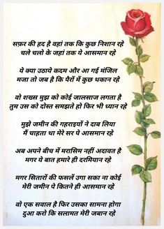 My Poetry, Poetry Quotes, Urdu Poetry, Farewell Quotes In Hindi, Hindi Quotes, Gif Background, Heart Touching Shayari, Dil Se, Favorite Words