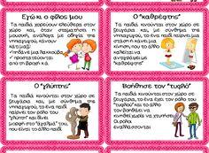 Create Your Own Website, Back To School, Kindergarten, Activities, Education, Learning, Kids, School Starts, Greek