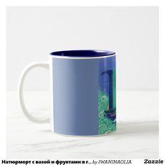 Натюрморт с вазой и фруктами в голубых тонах Two-Tone coffee mug
