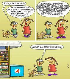 Funny Greek, Peanuts Comics, Have Fun, Memories, Humor, Funny Stuff, Google, Quotes, Chistes