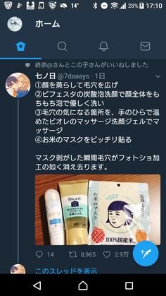Pin by まさむね on メイク in 2020 Face Care, Body Care, Skin Care, Beauty Advice, Beauty Hacks, Beauty Makeup, Eye Makeup, Japanese Makeup, Asian Makeup