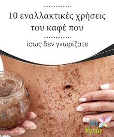 10 εναλλακτικές χρήσεις του καφέ που ίσως δεν γνωρίζατε  Οι περισσότεροι από εμάς, αφού πιούμε τον καφέ μας, πετάμε το κατακάθι ή τα υπολείμματα στα σκουπίδια. Κι όμως το κατακάθι του καφέ (ελληνικού, γαλλικού κλπ) μπορεί να χρησιμοποιηθεί με ποικίλους τρόπους. Μπορεί ακόμα να βοηθήσει στην εξοικονόμηση χρημάτων.